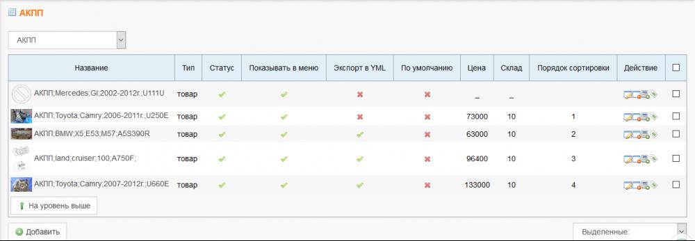Screenshot-2018-2-7 АКПП.png