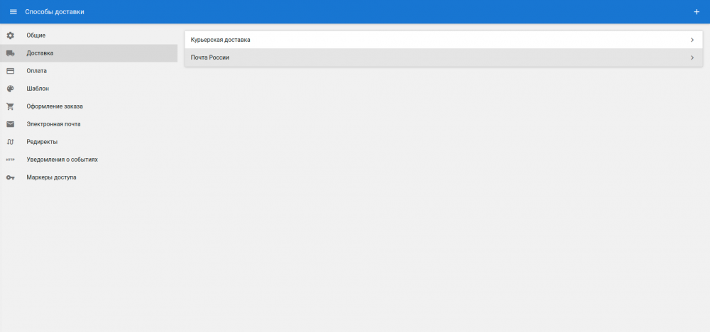 screencapture-admin-vamhost-ru-settings-shipping-2020-01-26-19_14_43.png