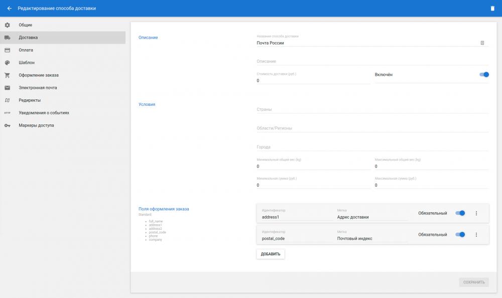 screencapture-admin-vamhost-ru-settings-shipping-5de1a7ae2ca88f41d10024ee-2020-01-26-19_15_02.png