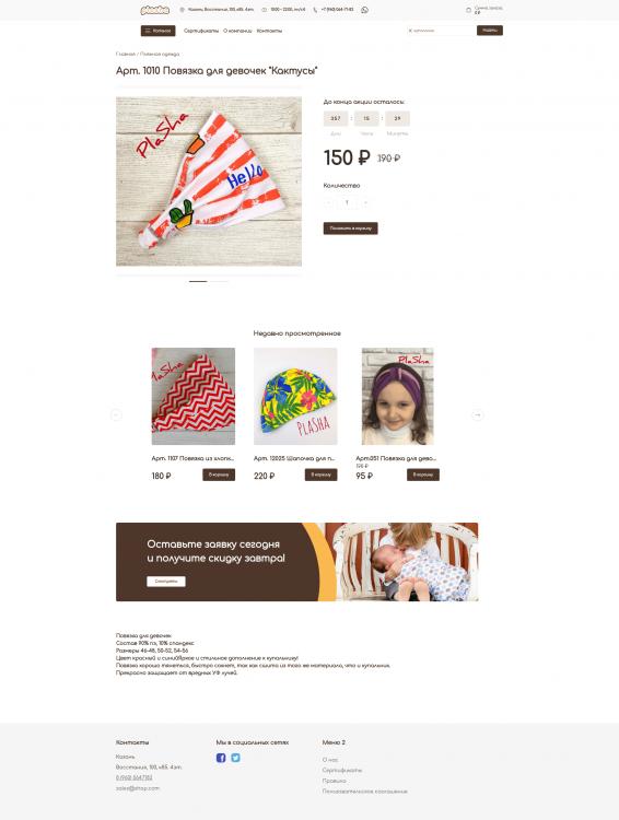 screencapture-plasha-ru-kategoriya-3-art-1010-povyazka-dlya-devochek-kaktusy-2020-02-13-19_37_56.png